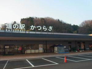 道の駅かつらぎ