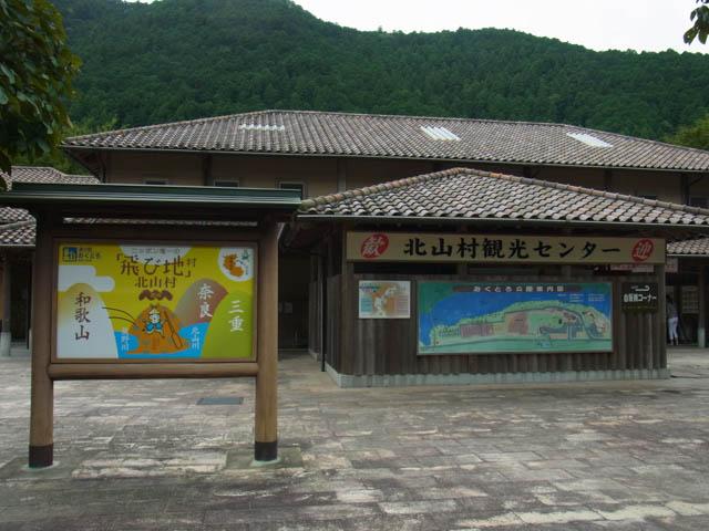 北山村観光センター
