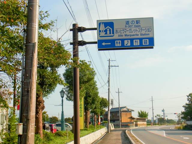 道の駅 あいとうマーガレットステーション