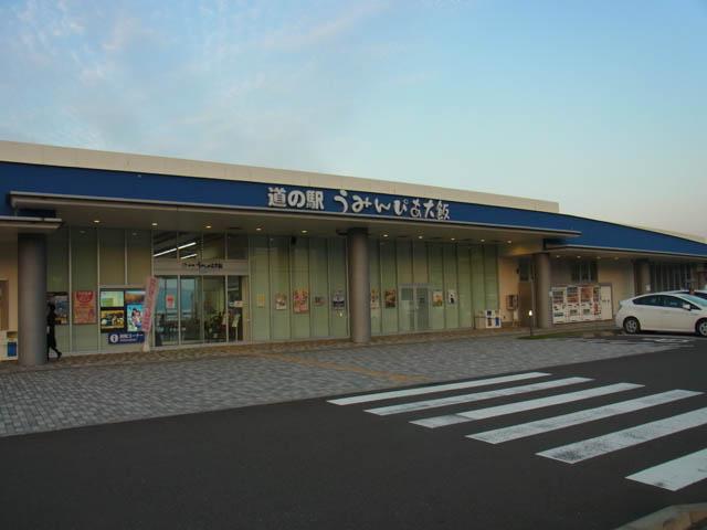 道の駅 うみんぴあ大飯