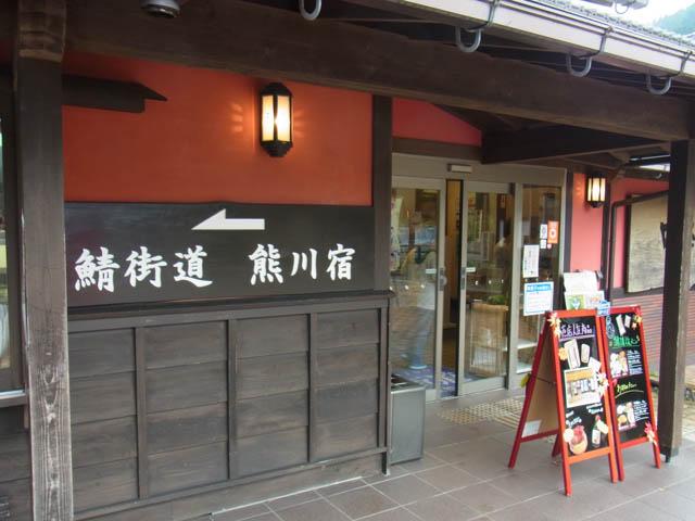 道の駅 若狭熊川宿