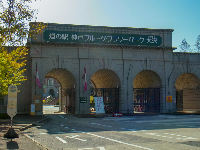 神戸フルーツ・フラワーパーク