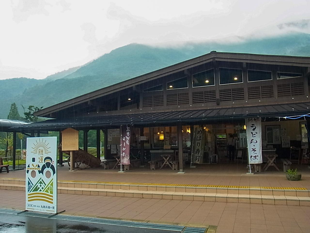 道の駅 熊野・板屋 九郎兵衛の里