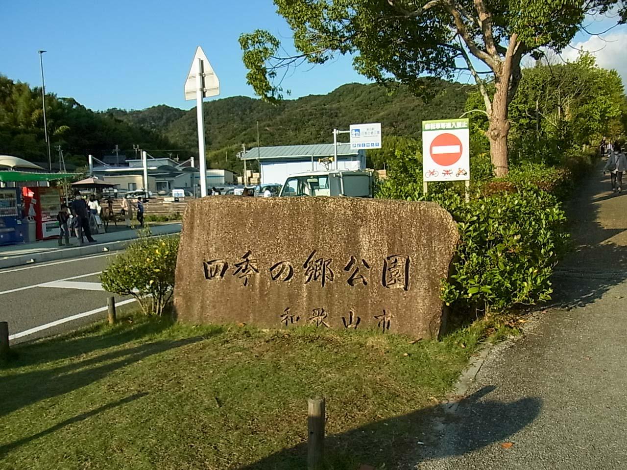 道の駅 四季の郷公園