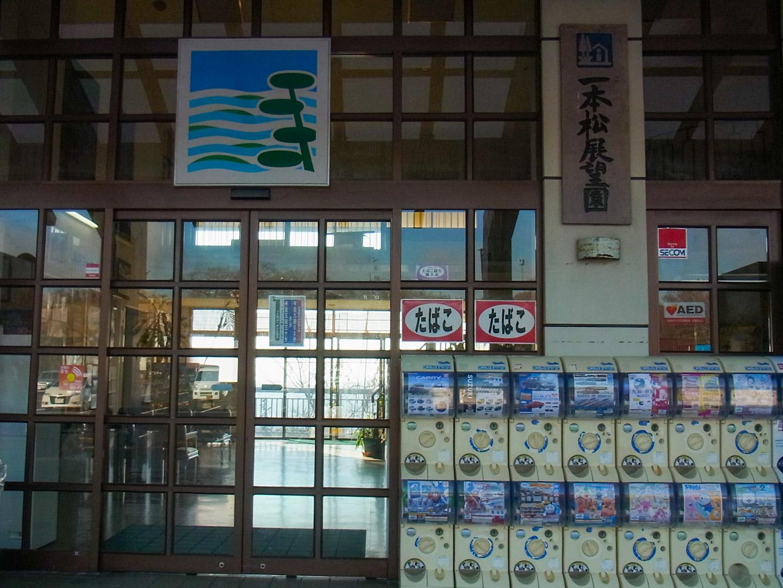 道の駅 一本松展望園