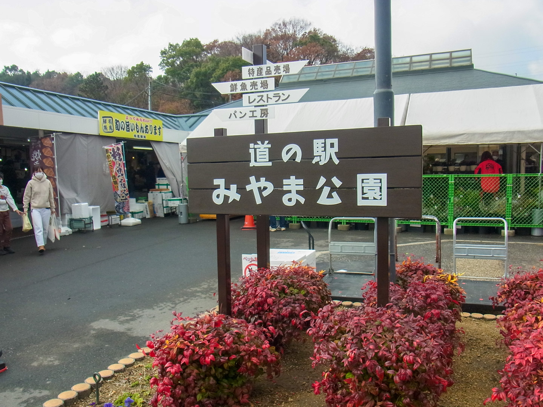 道の駅 みやま公園